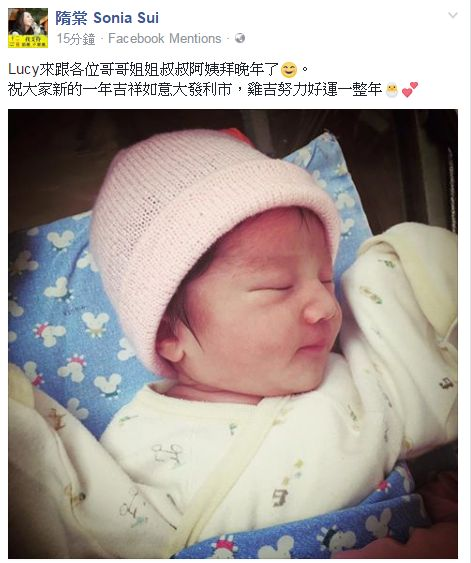 恭喜!新春寶寶誕生了 隋棠放女兒Lucy照片向大家拜年 圖/翻攝自隋棠臉書專頁