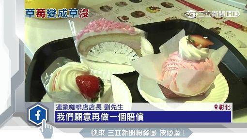 我的草莓呢? 女控架上vs.實品蛋糕差很大