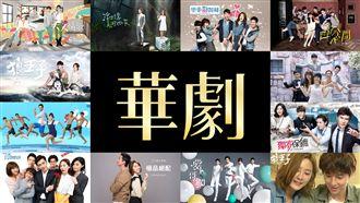三立華劇/回首2016展望2017