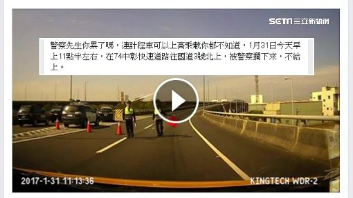 高承載管制不限計程車 小黃誤遭擋氣炸