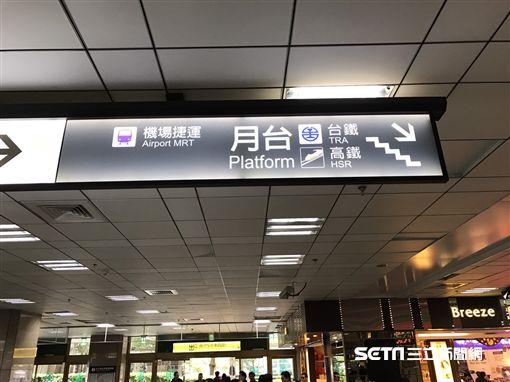 機場捷運,機捷,北車連通道。(圖/記者簡佑庭攝)