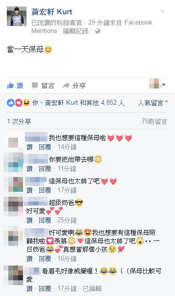 初六開工日 黃宏軒樂當一日保母 圖/翻攝自黃宏軒臉書