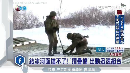 """冰河造""""戰車便橋""""! 俄羅斯軍隊再出奇招"""