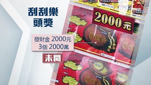 刮刮樂銷量破百億 彩券行春節急補貨