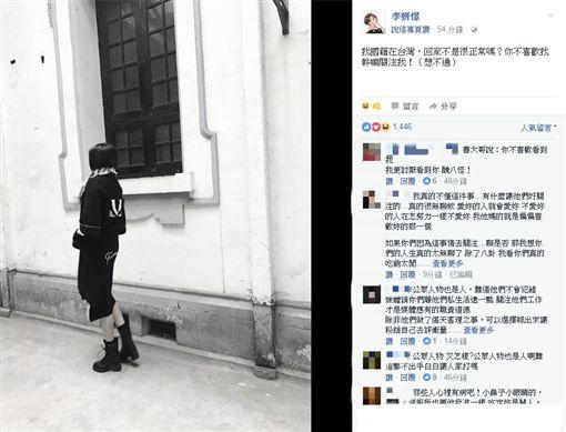 李妍憬曬過年團圓照片/李妍憬臉書