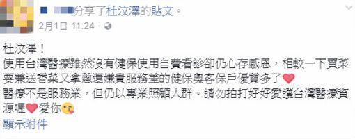 杜汶澤春節遊台生病就醫 就診費竟引出港、台醫療保險辛酸 圖/翻攝自杜汶澤臉書
