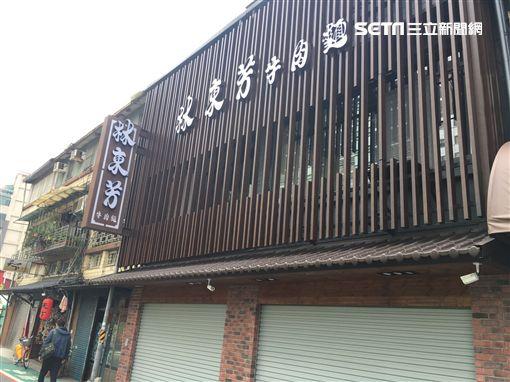 林東芳牛肉麵(圖/記者陳彥宇攝)