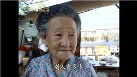 莊朱玉女,10元便當,國幣,阿嬤,台南 圖/翻攝自YouTube