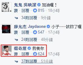 晨翔臉書去SX團名喊話「新開始」 男星霸氣留言:我養你 圖/翻攝自晨翔臉書