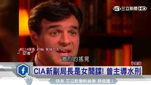 CIA新副局長是女間諜!曾主導水刑