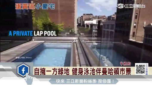 紐約閣樓小豪宅夯 配備泳池.空中車庫
