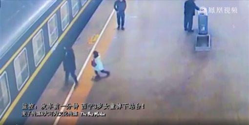 火車發車前一分鐘,西寧3歲女童掉落月台。(圖/翻攝自鳳凰視頻)
