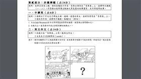 106年學測英文試題(圖/翻攝自大學入學考試中心官網)