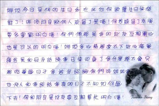 慧慈寫給好娜姬的話。(圖/翻攝自好娜姬臉書)