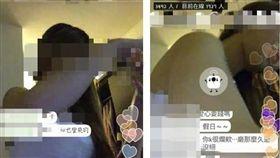 手機直播軟體《17》直播與男友嘿咻(圖/翻攝自爆料公社)