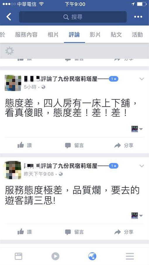 九份民宿業者圖/翻攝自爆料公社
