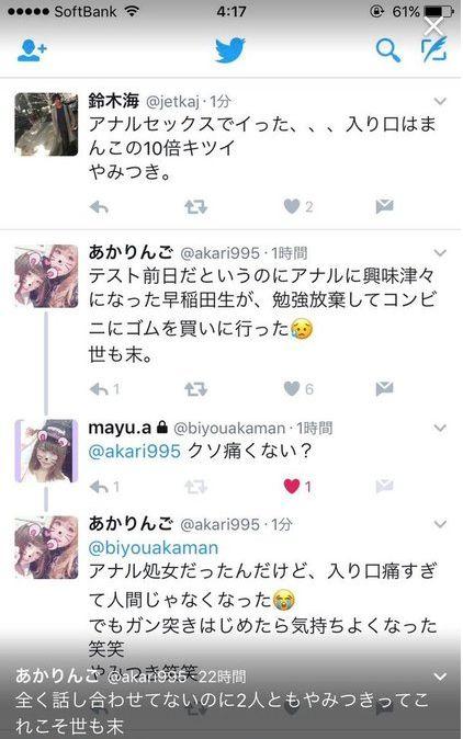 早稻田大學生對話。(圖/翻攝自推特)