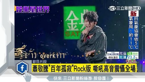 """蕭敬騰""""百年孤寂""""Rock版 嘶吼高音震懾全場"""