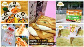 韓國,零食,超商,銷售,排名 圖/翻攝自GS25粉絲專頁