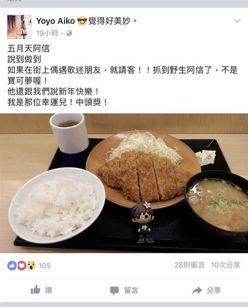 阿信請粉絲吃飯 臉書圖/相信音樂提供