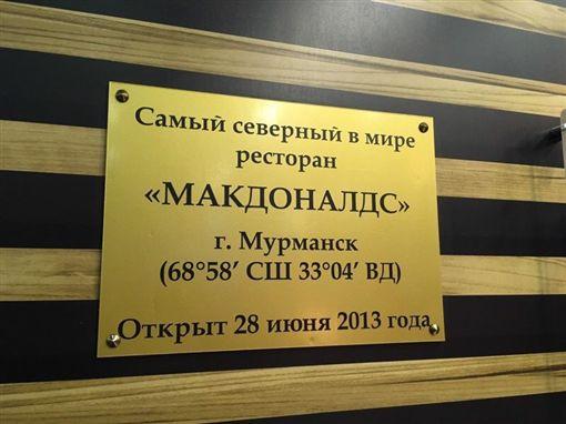 俄羅斯麥當勞(圖/翻攝自Dcard)