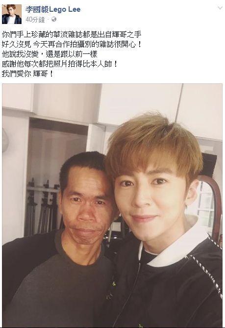 曾獲封華流雜誌銷量王 李國毅被讚沒變 向「他」公開示愛 圖/翻攝自李國毅臉書專頁