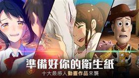 名家_網路溫度計_十大感人動畫