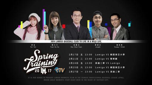 LamigoTV春訓熱身賽主播評審群(圖/桃猿提供)