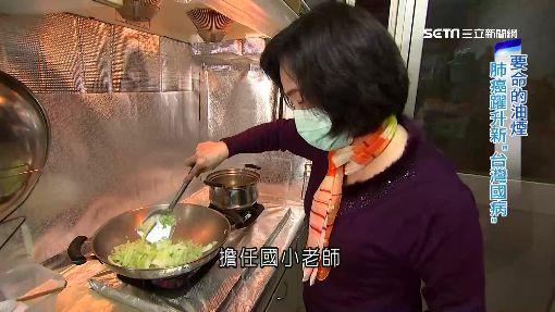 要命油煙「煮夫煮婦」 一年近萬人罹癌