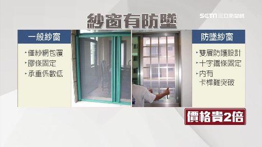 傳統紗窗施力就鬆脫!專家:要裝防墜設施