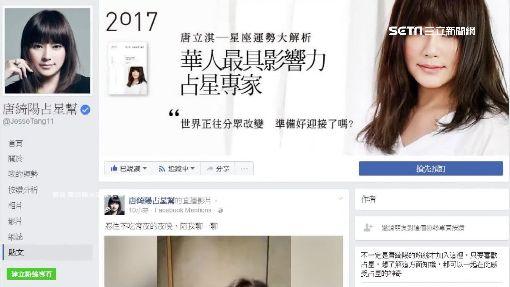 """""""唐立淇""""走入歷史 改名""""唐綺陽""""盼求桃花"""