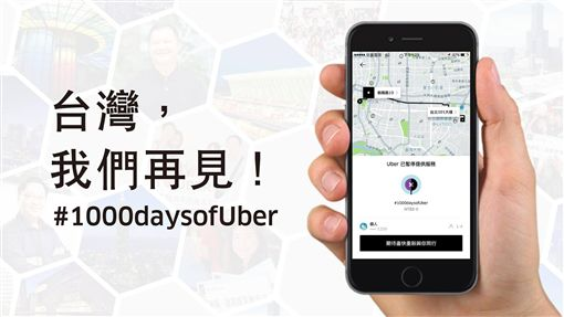 Uber(臉書 https://www.facebook.com/UberTaiwan/photos/a.468631753222243.1073741828.449743055111113/1227673710651373/?type=3&theater)