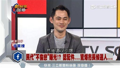 20170210新台灣加油,狗仔,余果棟