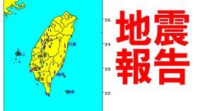 中央氣象局地震報告201702110112