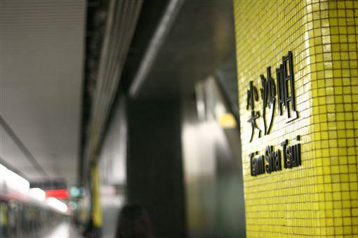 尖沙嘴、MTR尖沙咀站、港鐵▲圖/攝影者海爾渥/Hairworm, flickr CC Licensehttps://goo.gl/kTjtlM