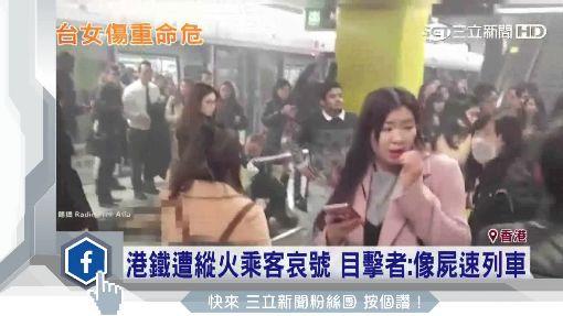 港鐵遭縱火乘客哀號 目擊者:像屍速列車