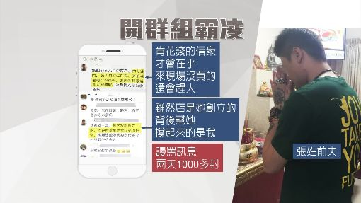 控前夫煽動網友霸凌 佛牌店挨轟「怪力亂神」