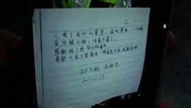 大陸25歲黃姓男子租屋處燒炭自殺並留下遺書。(圖/翻攝自《南方都市報》微博)