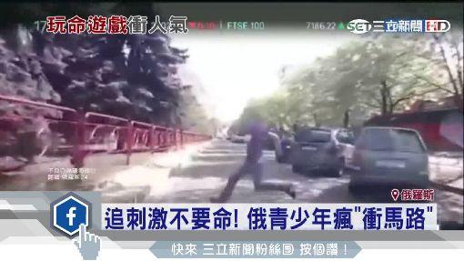 """戰鬥民族愛玩命! """"人撞車""""竟成遊戲"""