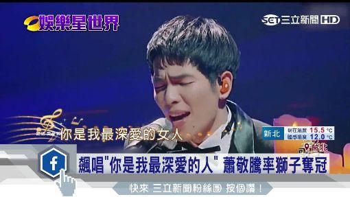 """飆唱""""你是我最深愛的人"""" 蕭敬騰率獅子奪冠"""