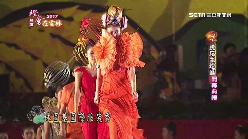 台灣燈會時裝秀 冷風吹凍麻豆頭飾險掉