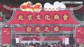 北京廟會,雜耍,變臉,許家蓓