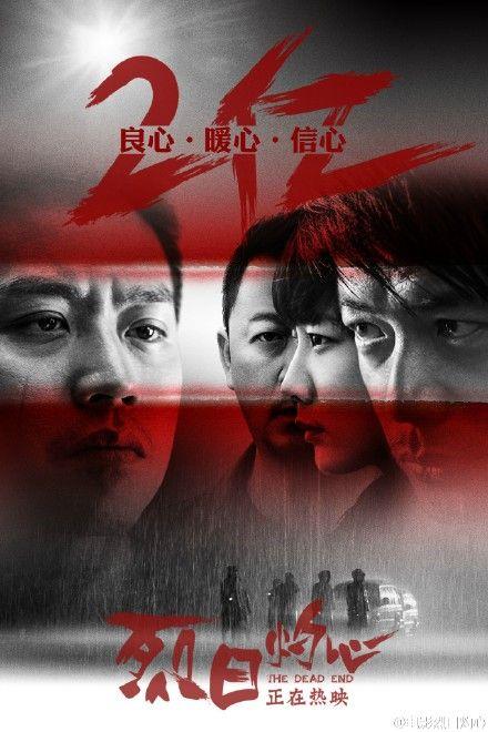 遭爆錄《跑男》耍大牌 鄧超拒上機原因曝光。資料來源:微博