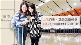 高鐵即日起舉辦活動,從南港站進出有機會獲得免費乘車兌換券。(圖/高鐵提供)