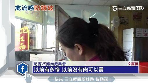 繼花蓮後...台南火雞也染H5N6「疫情擴大」