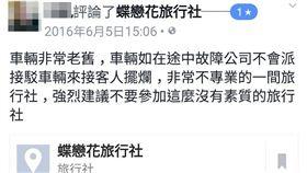 救援 遊覽車 國5 國3 邊坡 翻落 圖/蝶戀花臉書