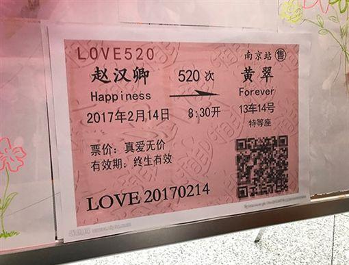 南京,火車票,情人節,求婚 圖/翻攝自鳳凰網