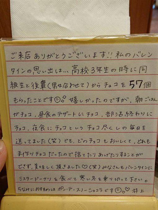 日本,情人節,甜甜圈,店員,經歷,巧克力,告白(http://alfalfalfa.com/articles/144365.html)