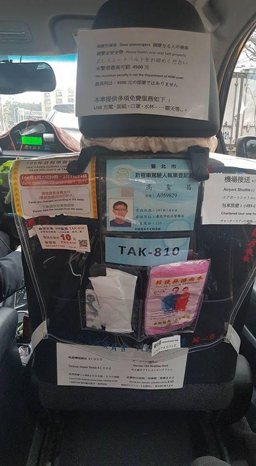 計程車,小黃(圖/翻攝自爆料公社)