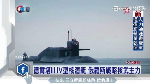 """北韓靠邊站! 俄國核子潛艇""""射彈教學"""""""